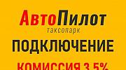 Водитель в Яндекс такси. (первые 3 дня бесплатно) Майкоп