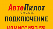 Водитель в Яндекс такси. (первые 3 дня бесплатно) Армавир