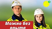 Монтажник (помощник монтажника) на стройку вахтой Новокузнецк