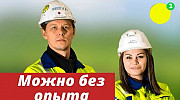 Монтажник (помощник монтажника) на стройку вахтой Нижневартовск