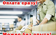 Упаковщик (ца). Ежедневная оплата Пермь