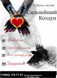 Слуги Колдуна в Алмате, услуги магии в Алмате#алмата#приворот Алматы