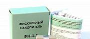 Фискальные накопители фн-1.1 в наличии Краснодар
