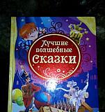 Лучшие волшебные сказки Тула