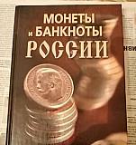 Книга. Монеты и Банкноты России Тула