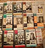 Книги жзл. Цена за все книги Тула