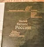 Книга. Малый бизнес России. 1996 года Тула