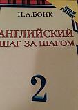 Н.А.Бонк Английский шаг за шагом том 2 Москва