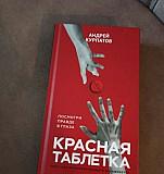 Курпатов Андрей. Красная таблетка Москва
