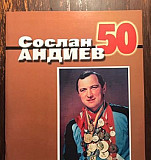 Журнал Сослан Андиев Владикавказ