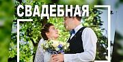 Репортажная, свадебная, индивидуальная фотосъёмка Тверь