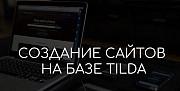 Создание сайта Tilda Белгород