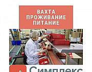 Работа вахтой 15/30/60 Москва упаковщик конфет Москва