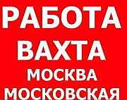 Комплектовщик сырья, материалов и готовой продукци Подольск