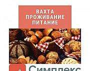 Работа вахтой 15/30/60 Москва с питанием, фасовщик Москва