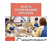 Работа вахтой 15/30/60 Москва с питанием,стикеровщ Москва