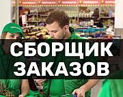Сборщик заказов в доставку Саранск
