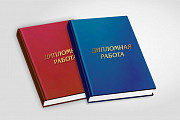 Помощь в написании дипломных и курсовых работ Москва