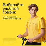 Курьер партнера Яндекс.Еды Долгопрудный