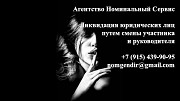 Ликвидация юридических лиц Москва