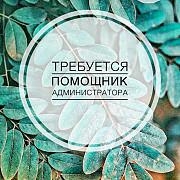 Требуется сотрудник в административный отдел Красноярск
