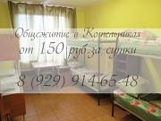 Снять койка-место в хостеле Москва