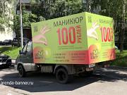 Реклама на авто, автобилборд, на газелях 3х2 Москва