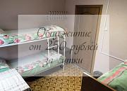 Общежитие в Москве Москва