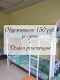 Комната в общежитие Москва