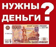 Окажу фин. помощь без предоплат. Рефинансирование. Москва