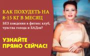 Снизить вес без диет Москва
