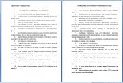 Решение задач и заданий, прохождение итоговых и экзаменационных тестов. Помощь с контрольными и рефе Москва