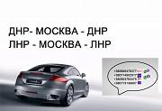 Заказать Москва Донецк Мытищи Макеевка Харцызск пассажирские перевозки Донецк