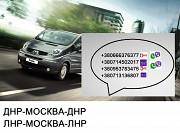Заказать Москва Ногинск Макеевка Харцызск пассажирские перевозки Донецк