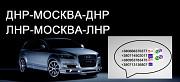 Заказать Москва Донецк Одинцово Макеевка Харцызск пассажирские перевозки Донецк