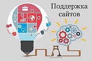 Услуги по поддержке сайтов на CMS 1С Битрикс Москва