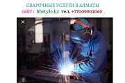 Любые сварочные работы на ваш заказ в Алматы, +77009901069 Алматы