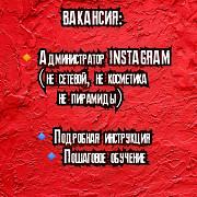 Администратор Красноярск