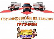 Газель и грузчики для переезда в Казани Казань