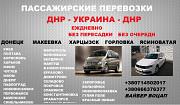 Донецк Украина Пассажирские перевозки ДНР Украина Донецк