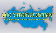 Смета на монтаж в Перми Пермь