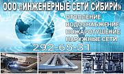 Отопление Водоснабжение Сантехника Пожаротушение Наружные сети Красноярск