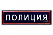 2 Специальный полк Москва