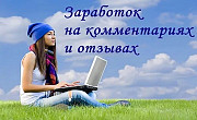 Автор коментариев, отзывов Санкт-Петербург