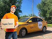 Ведущая компания на рынке Яндекс.Такси ищет курьеров в сервис Одинцово