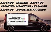Перевозки Харьков Снежное цена. Попутчики Харьков Шахтерск перевозчик Харьков