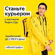 Требуется курьер (доставщик) партнеру сервиса Яндекс.Еда Екатеринбург