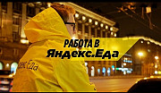 Требуется курьер в Яндекс.Еду Москва