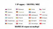 Прокcи-сервера: для бизнеса, игр, под любые цели Санкт-Петербург
