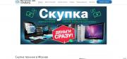 Скупка электроники в Москве Москва